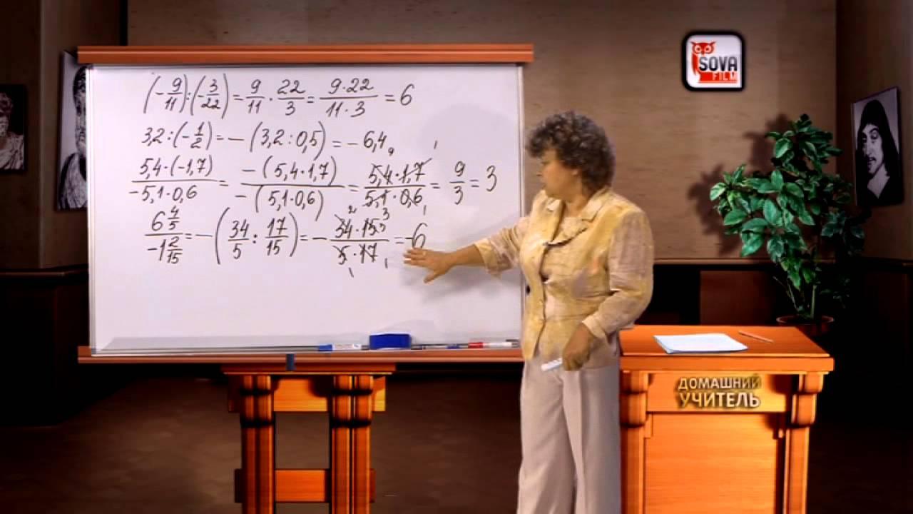 Математика класс УМНОЖЕНИЕ И ДЕЛЕНИЕ ПОЛОЖИТЕЛЬНЫХ И  Математика 6 класс УМНОЖЕНИЕ И ДЕЛЕНИЕ ПОЛОЖИТЕЛЬНЫХ И ОТРИЦАТЕЛЬНЫХ ЧИСЕЛ