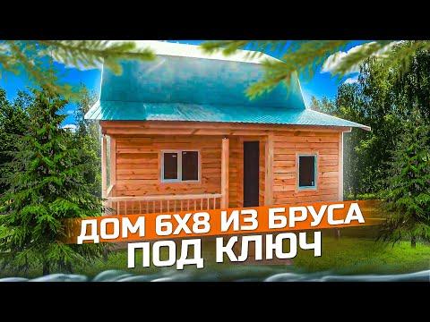 Строим дом из бруса. Дом из бруса 6 х 8 под ключ в Новосибирске.
