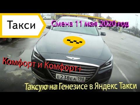 11 мая 2020 год рабочая смена в яндекс такси Санкт-Петербург, тарифы комфорт и комфорт+
