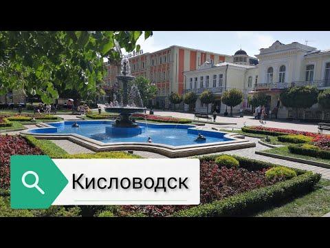 Отдых в Кисловодске, цены в кафе и жилье  Достопримечательности и места отдыха