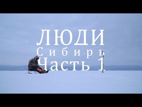 Люди. Сибирь. Часть