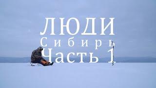 Люди. Сибирь. Часть 1