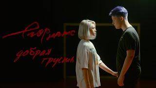 Смотреть клип Егор Натс - Добрая Грусть