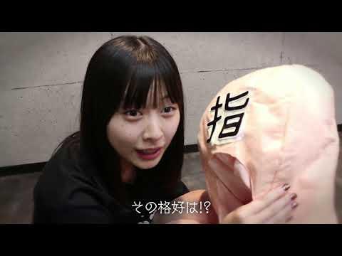 「寸劇戦隊 指レンジャー」第1話 予告編 / HKT48[公式]