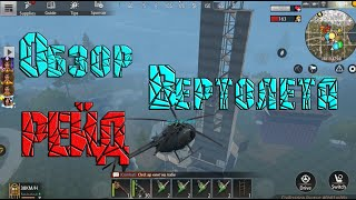 обзор Вертолета в Last Day Rules Survival/ Rust Mobile/Рейд с Вертолета топ лут)