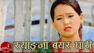 Shyangja bayer ghari