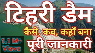 Tehri Dam || टिहरी डैम || Complete Information || How to produce Electricity