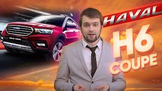 Обзор китайского купе-кроссовера Haval H6 Coupe