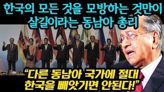 한국 국가 브랜드 자체가 한류가 된 동남아 상황. 서로 한국과 친해질려고 난리, 이러니 일본이 한국을 싫어하는 듯