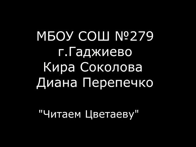 Изображение предпросмотра прочтения – «Созвездие» читают произведение «Идешь,на меня похожий...» М.И.Цветаевой