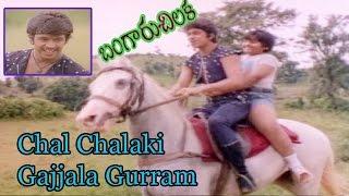 Bangaru Chilaka Telugu Movie Songs | Chal Chalaki Gajjala Gurram Song | Arjun | Bhanupriya