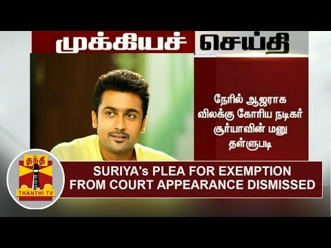 BREAKING | Actor Suriya's plea for Exemption from Court Appearance dismissed | Thanthi TV