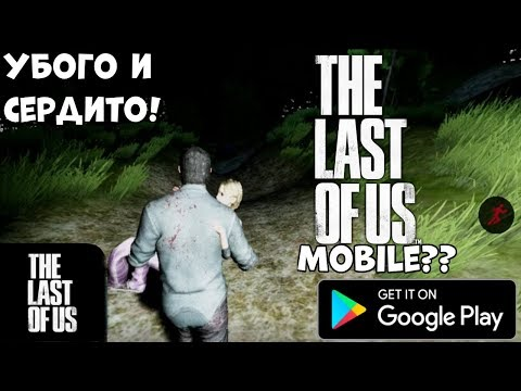 Убогий  The Last Of Us Mobile (Android Ios)
