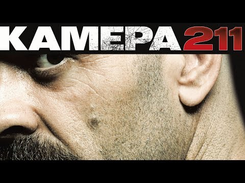 Камера 211 / Celda 211 (2009) / Боевик, Триллер, Драма, Криминал