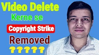 Copyright strike removed || Video delete Copyright Remove | Explain