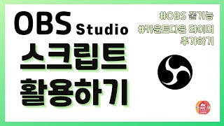 OBS Studio 사용법 | 스크립트 기능 활용하기 …