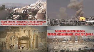 Видео Новости. Вооружения. Москва согласует с Дамаском все авиаудары по позициям ИГИЛ