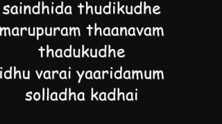 Subramaniapuram - Kangal Irandal Lyrics