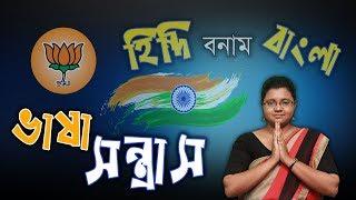 হিন্দি বনাম বাংলা, বন্ধ হোক ভাষা সন্ত্রাস  Stop Hindi Imposition  