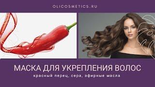 Маска для волос с красным перцем укрепление и рост волос