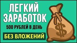 Заработок в интернете без вложений и обмана 100 рублей в день