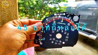 DIY.EP.235 เปลี่ยนสีเรือนไมล์-หน้าปัด All New ISUZU D-MAX-Color Change Miles