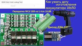 Batareya o'zgartirish screwdriver 18 Diold V Li-Ion 16.8 V 4S