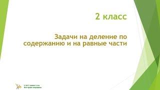 2 класс  Задачи на деление по содержанию и на равные части