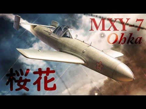 Cherry Blossom Photo Yokosuka Mxy-7 Ohka WW2 Japanese Kamikaze Attack Plane