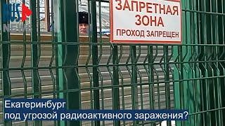 ⭕️ Екатеринбург под угрозой радиоактивного заражения?