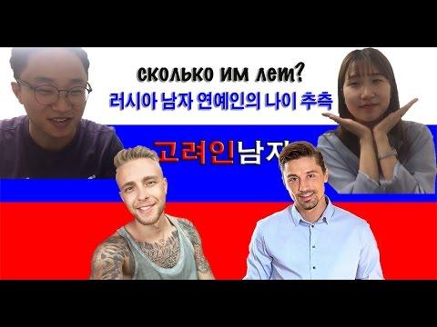 Кореянка пробует угадать возраст русских звезд/외국인 남자 연예인 나이 추측