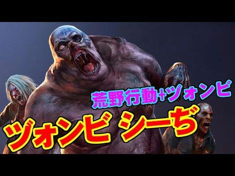 ゾンビシージ(Zombie Siege) - サバイバーロイヤル(Survivor Royale)