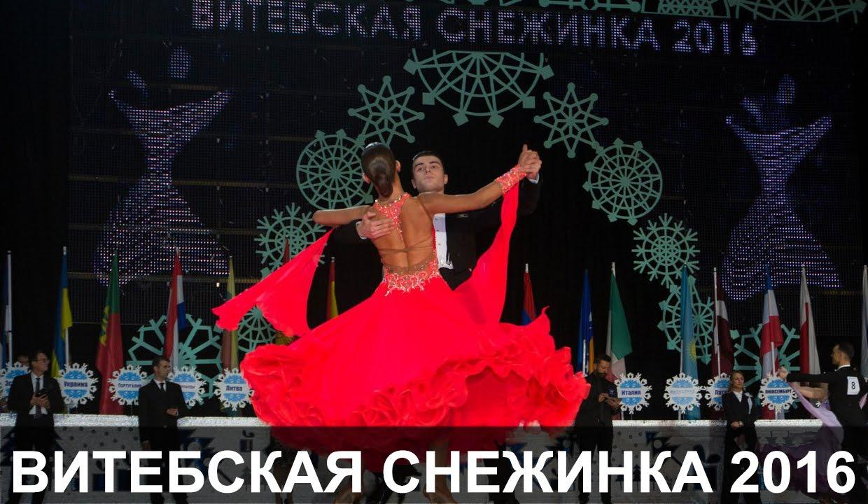 Конкурс по танцам в мытищах 151