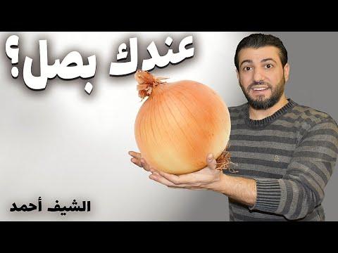 جيب البصل اللي عندك والحقي عالمطبخ لنعمل اروع 5 وصفات اقتصادية
