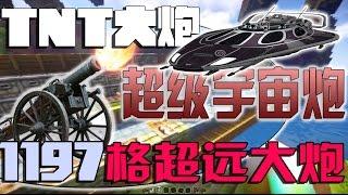 宇宙大炮!最遠1194格遠距離的超級大炮!  minecraft我的世界《紅石系列EP12》