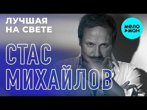 Стас Михайлов  - Лучшая на свете (Single 2019)