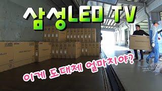 [화물차 기사의 하루 vlog] 삼성 LED TV 운송