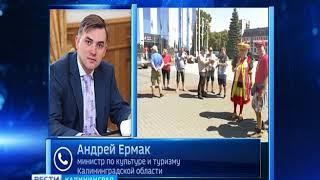 видео Безвиз для футбольных фанов: Болельщики смогут посещать Россию до конца года