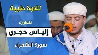 تلاوة ماتعة، للقارئ: إلياس حجري، سورة الشعراء Quran Recitation - Qari ilyas hajri - surat Ash Shuara