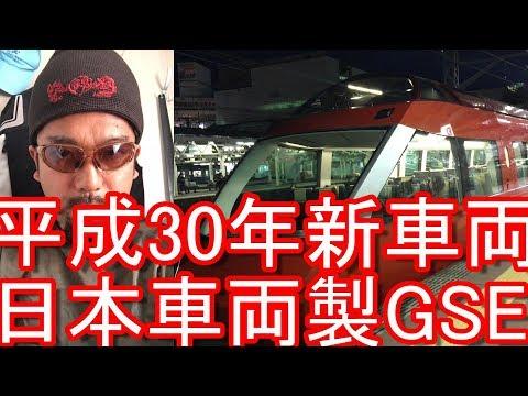 小田急ロマンスカー・スーパーエクスプレス(70000系)東京・新宿⇒箱根湯本Odakyu Romace car super-express train from Shinjuku to Hakone