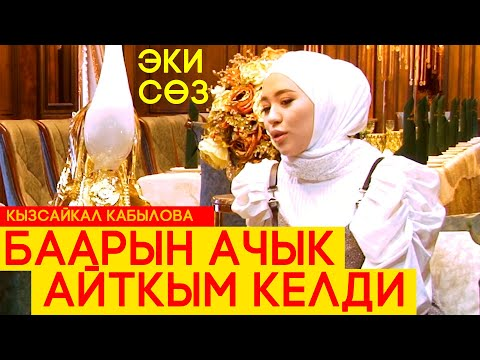 Мекеним Кыргызстанды шайлаганыма өкүнбөйм! Кызсайкал Кабылова Эки Сөз долбоору