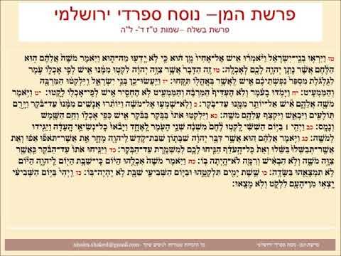 פרשת המןבשלח נוסח ספרדי ירושלמי