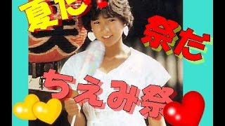 夏だ・祭だ・ちえみ祭!!!(^-^) チャンネル登録して頂いたみなさま、 ...
