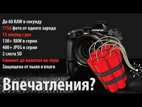 Обзор Olympus E M1 Mark II: 7756 фото и не разрядилась - обзор #1
