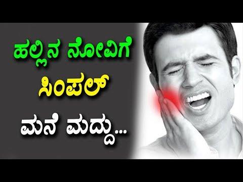 ಹಲ್ಲಿನ ನೋವಿಗೆ ಸಿಂಪಲ್ ಮನೆ ಮದ್ದು... ! | Teeth Pain Relief Home Remedy In Kannada |