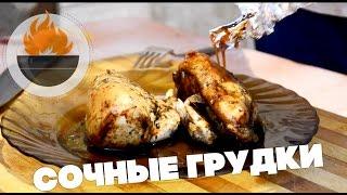Сочные грудки На кухне. Как приготовить сочное куриное филе?