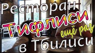 Ресторан в Тбилиси ТИФЛИСИ еще раз