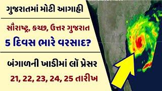 ભારે વરસાદની આગાહી, હવામાન વિભાગ, Heavy rain in Gujarat, Only You