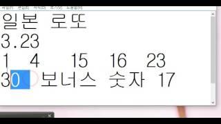 나눔로또 705회 1등 당첨번호 안내영상  [NINJAFUN] [로또 Lotto] 746회 로또 당첨번호!!! 예측한다!! 이번주 이 번호로