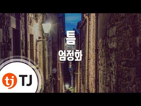 [TJ노래방] 틈 - 엄정화 (Aperture - Uhm Jung Hwa) / TJ Karaoke
